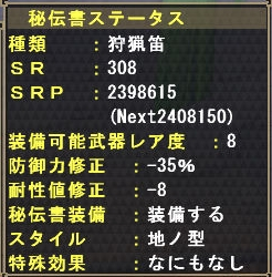 SR誰プレ後 (2)