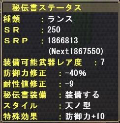 SR誰プレ後 (3)