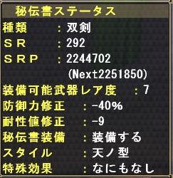 SR誰プレ後 (1)