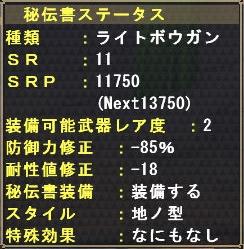 SR誰プレ後 (4)