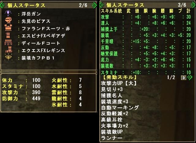 自マキ名人汎用ガン (2)