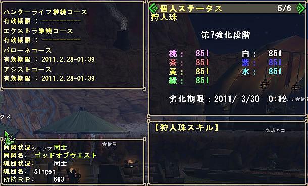 狩人珠カンスト(5)