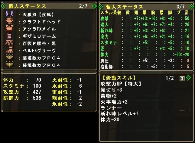 業2特3体-30 (1)