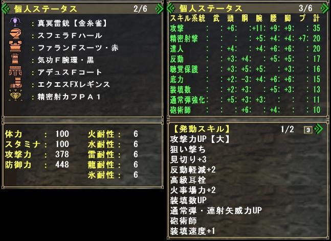 狙撃ドラカナ (2)
