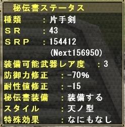 SR片ステ