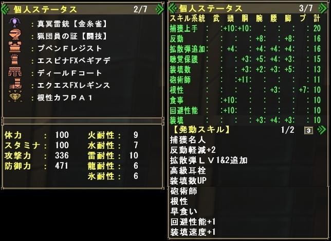 拡散ドラカナ (2)