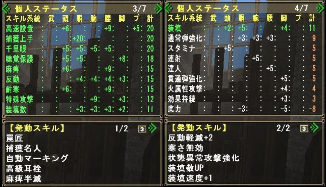 罠匠名人 ガン (2)