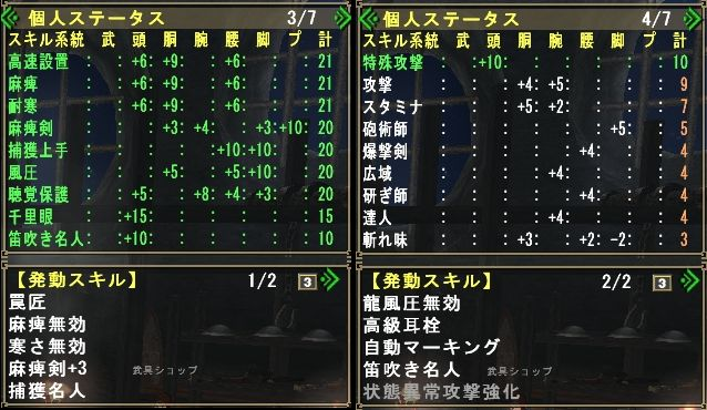 罠匠捕獲 剣士 (3)