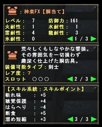 神楽FX胴 (8)