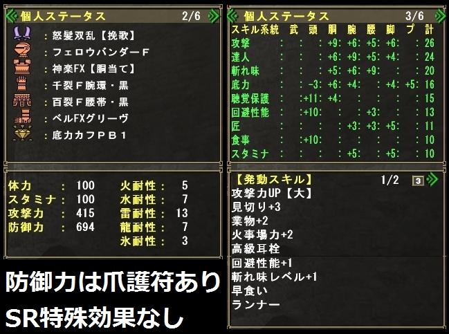神楽FXステ (1)