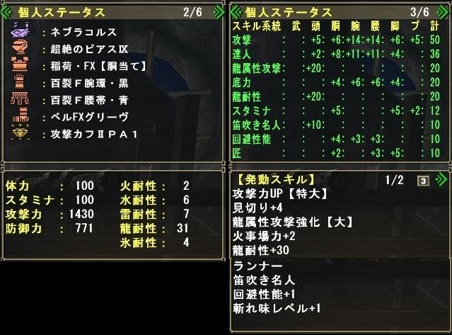 匠特4龍耐性 (2)