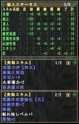 ブリッツ クエ中ステ (1)