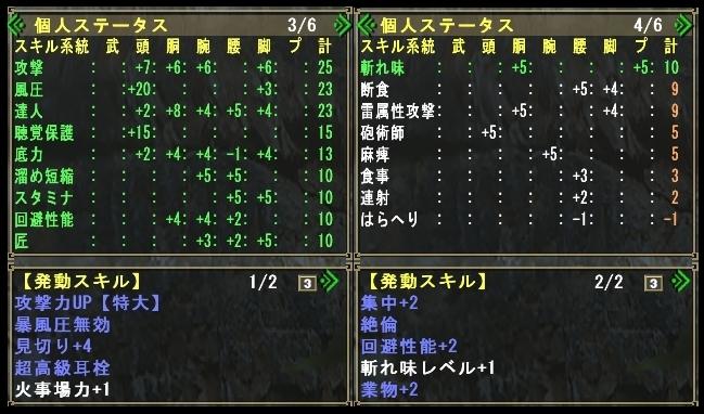 ブリッツ集中クエステ (1)