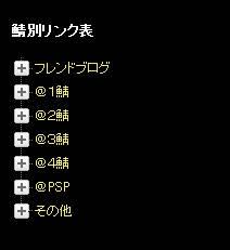 鯖別リンク (1)