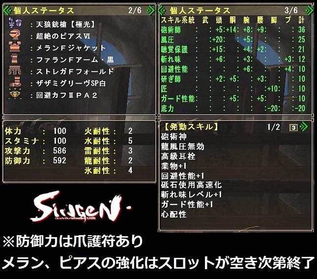 砲術神ステ (1)