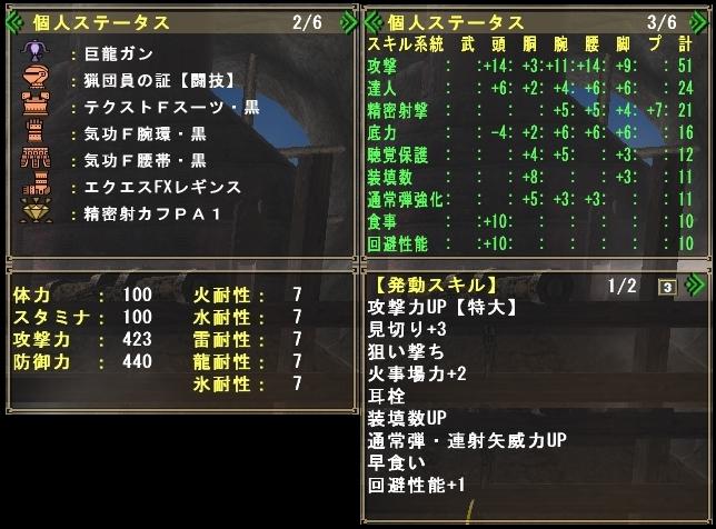 巨龍特3早食い (2)