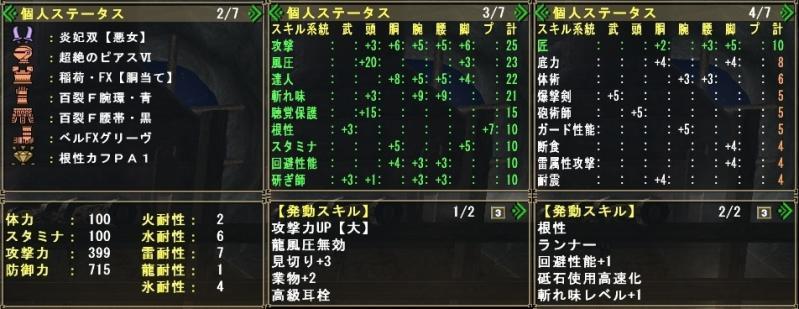 HC剛クシャステ (1)