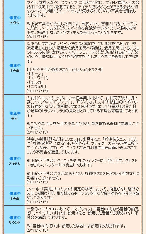bdcam 2011-07-16 21-04-04-829