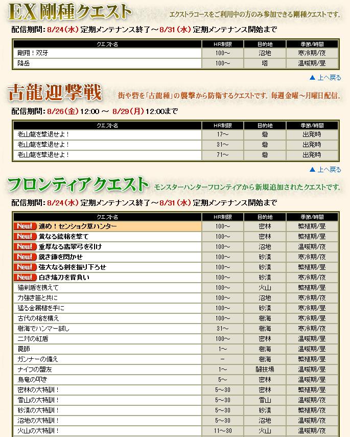 bdcam 2011-08-23 20-25-10-145