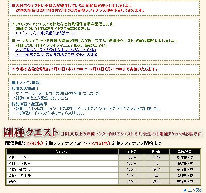 2011y02m08d_155029402.jpg