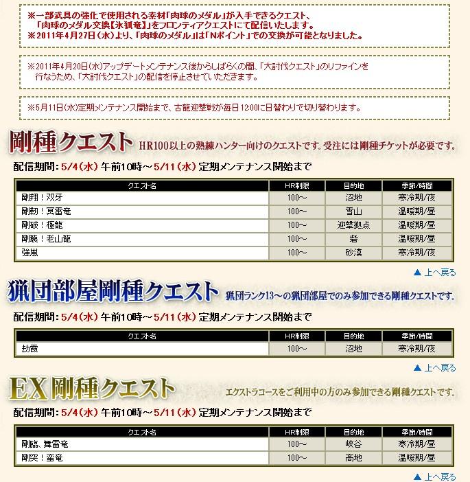 2011y05m02d_181750581.jpg
