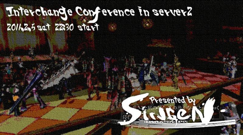 interchange_conference_20110205_ad04.jpg