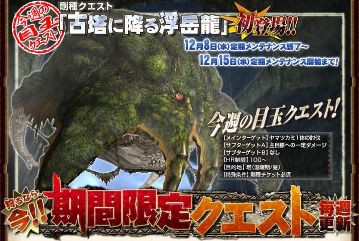 medama_quest_101208_fgkr.jpg