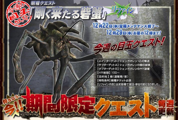 medama_quest_101222_hsol.jpg