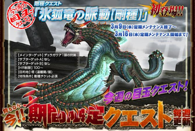 medama_quest_110309_drsp.jpg