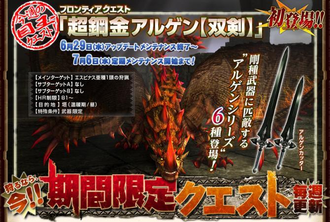 medama_quest_110629_atb.jpg