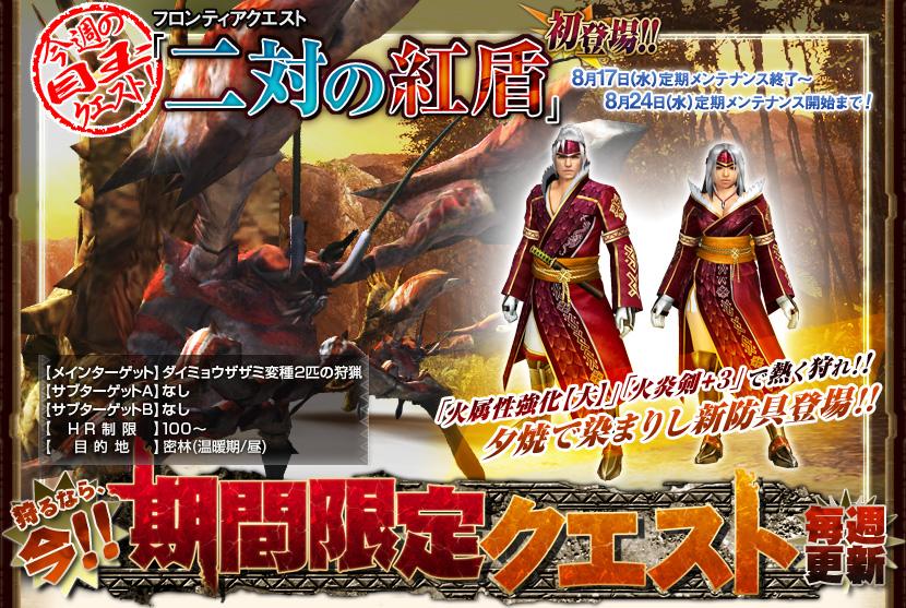 medama_quest_110817_daimyo.jpg