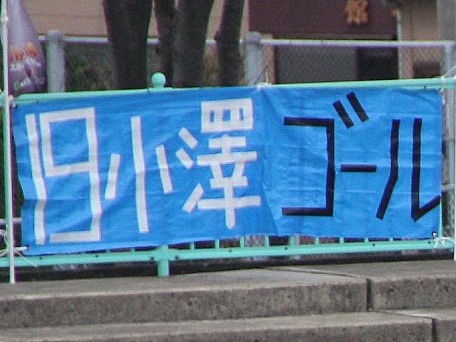 kozawa.jpg