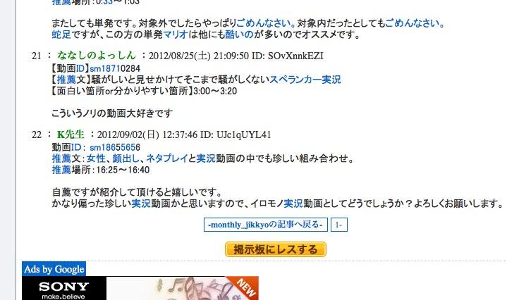 monthly_jikkyo - ニコニコ大百科