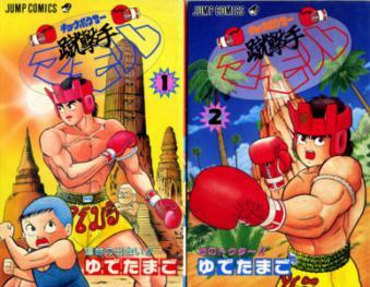 YUDETAMAGO-kickboxer-mamoru1-2.jpg