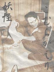 komuragaeri.jpg