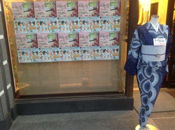 呉服の日ウィンドー_R