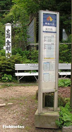 金剛山山頂のバス停?