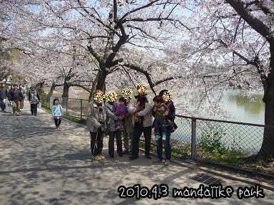 2010 04 03 お花見とオフ会 blog01のコピー