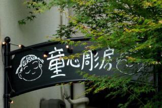 110618tetsugaku049.jpg