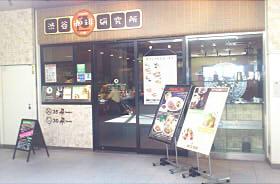 渋谷珈琲研究所 (1)