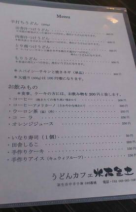 うどんカフェ水木金土 (3)