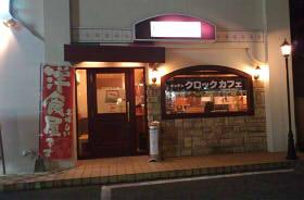 クロックカフェ (1)