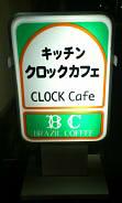 クロックカフェ (2)