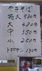 峯岸大和屋 (3)