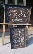 馬場川通り紅茶スタンド (18)