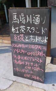 馬場川通り紅茶スタンド (10)