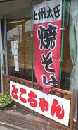 とこちゃん (3)