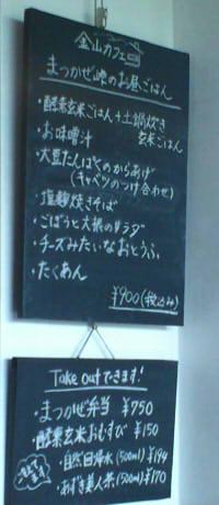 金山カフェ (7)