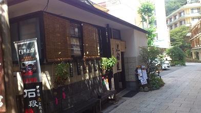 楽山楽水 (5)
