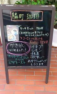 隣町カフェ (2)